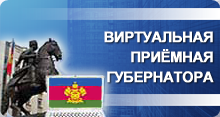Виртуальная приёмная губернатора Краснодарского края