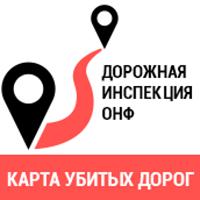 Карта убитых дорог